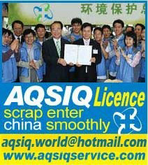 aqsiq license - 22222