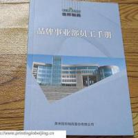 Large picture China Beijing Softback Book Printing
