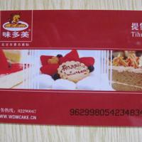 Large picture China Beijing Plastic Card Printing Company