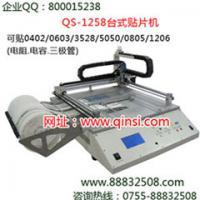 Large picture Desktop chip mounter QS-1258