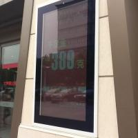Large picture outdoor LCD