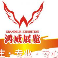 China Guangzhou International Floor Fair CGFF 2014